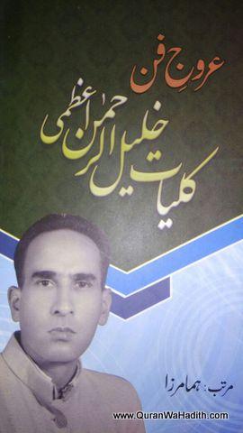 Kulliyat e Khalil ur Rahman Azmi