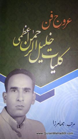 Urooj e Fan, Kulliyat e Khalil ur Rahman Azmi, عروج فن کلیات خلیل الرحمٰن اعظمی