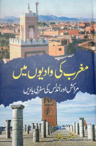 Maghrib Ki Wadiyon Mein