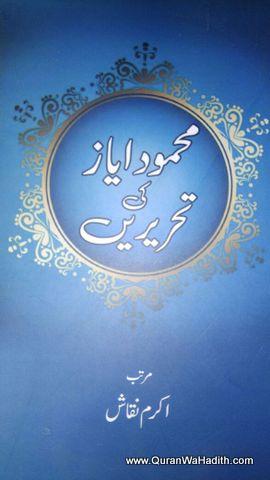 Mahmood Ayaz Ki Tahreere