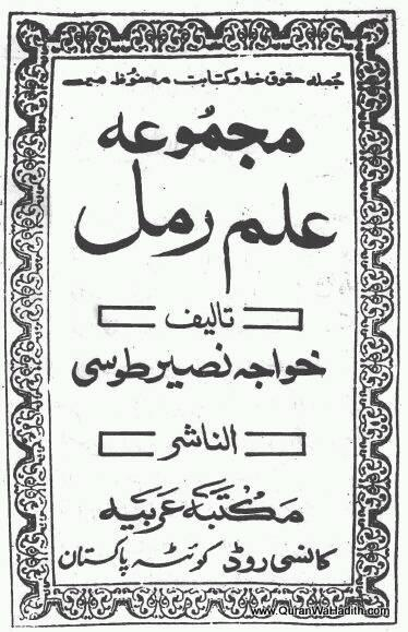 Majmua Ilm e Ramal, مجموعہ علم رمل