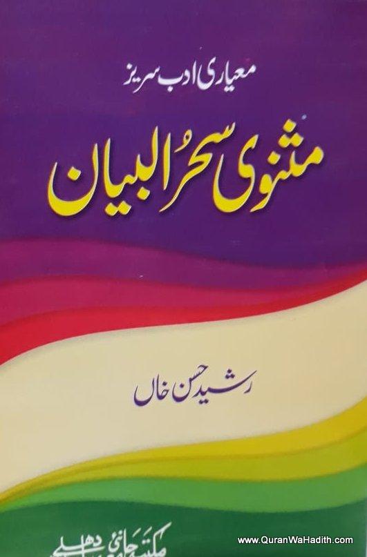 Masnavi Sehr ul Bayan, مثنوی سحر البیان