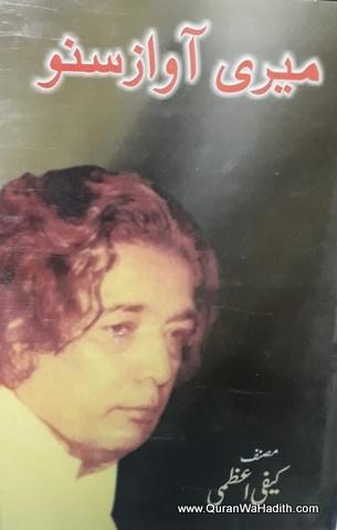 Meri Awaz Suno Kaifi Azmi