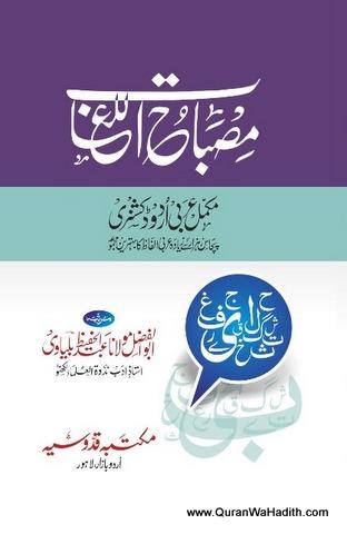 Misbah ul Lughat, Arabic Urdu Dictionary, مصباح اللغات