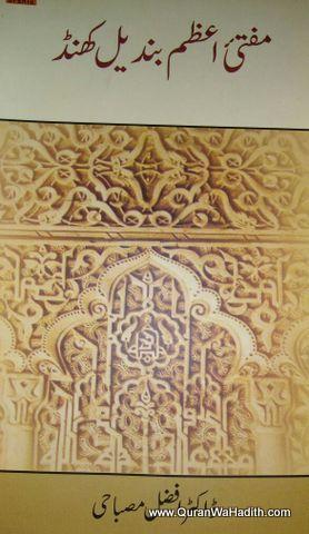 Mufti e Azam Bundelkhand