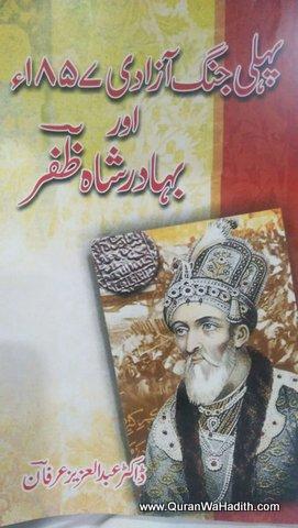 Pehli Jang e Azadi 1857 Aur Bahadur Shah Zafar, پہلی جنگ آزادی ١٨٥٧ اور بہادر شاہ ظفر