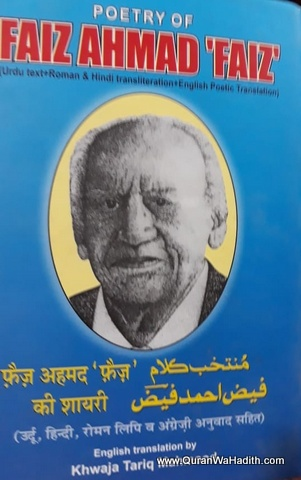 Poetry of Faiz Ahmed Faiz