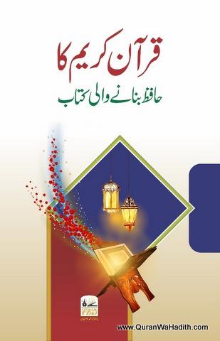 Quran e Kareem Ka Hafiz Banane Wali Kitab