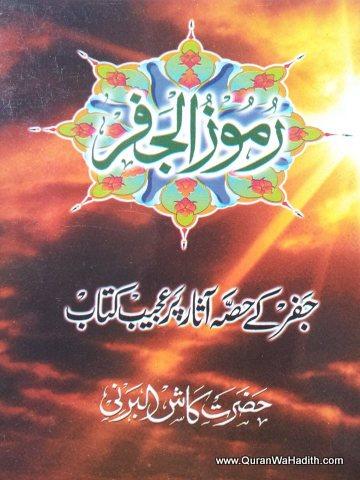 Ramooz ul Jafar, رموز الجفر