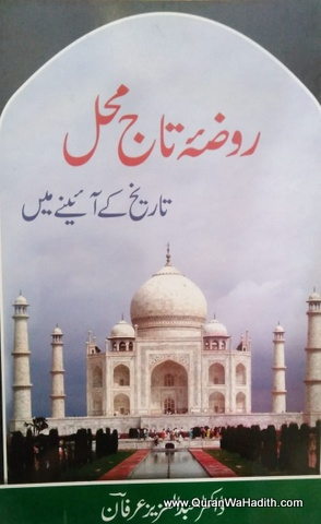 Roza e Taj Mahal