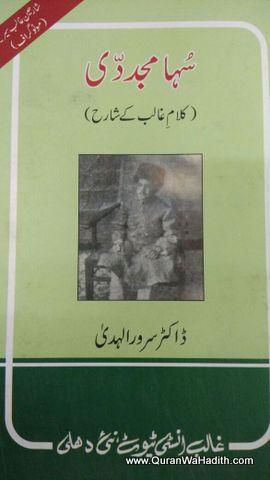 Suha Mujaddidi Kalam e Ghalib Ke Shareh, سہا مجددی, کلام غالب کے شارح