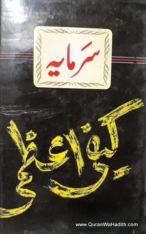Sarmaya Kaifi Azmi