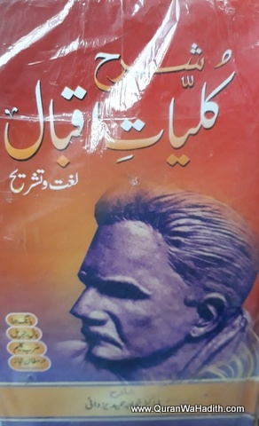 Sharh Kulliyat e Iqbal Lughat o Tashreeh, شرح کلیات اقبال لغت و تشریح