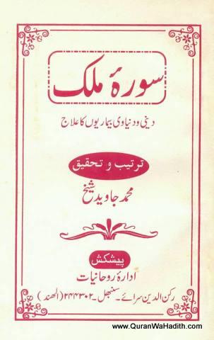 Surah Mulk Deeni Aur Dunyawi Bimariyon Ka Ilaj, سورہ ملک دینی و دنیاوی بیماریون کا علاج