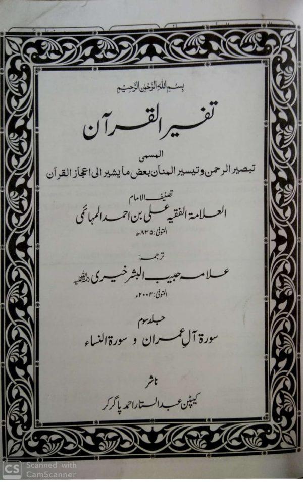 Tafseer Tabseer ur Rahman