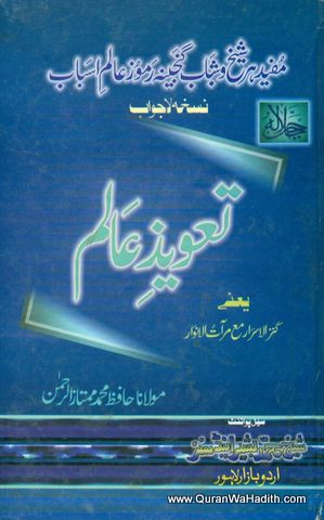 Taweez e Alam, تعویذ عالم