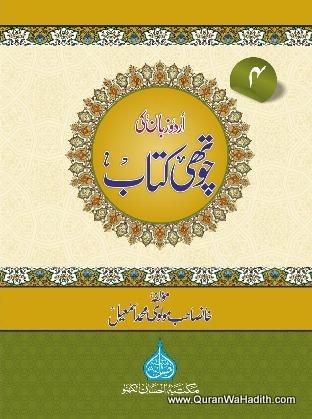 Urdu Zaban Ki Chothi Kitab, اردو زبان کی چوتھی کتاب