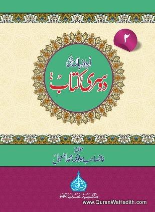 Urdu Zaban Ki Doosri Kitab, اردو زبان کی پہلی کتاب