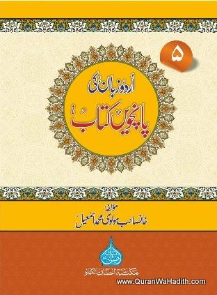 Urdu Zaban Ki Panchvi Kitab, اردو زبان کی پانچوی کتاب
