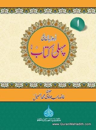 Urdu Zaban Ki Panch Kitabe, 5 Vols, اردو زبان کی پانچ کتابیں