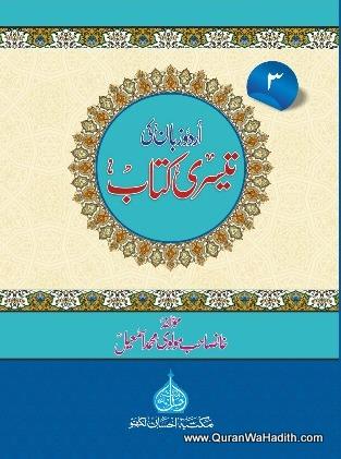 Urdu Zaban Ki Teesri Kitab