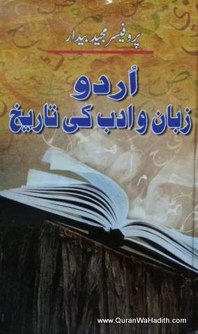 Urdu Zaban o Adab Ki Tareekh