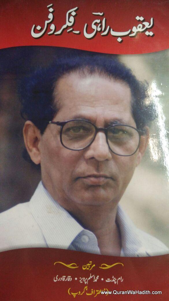 Yaqoob Rahi Fikr o Fan