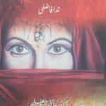 Aankh Aur Khwab Ke Darmiyan