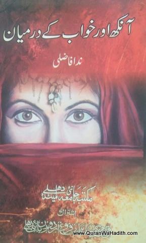 Aankh Aur Khwab Ke Darmiyan, آنکھ اور خواب کے درمیان