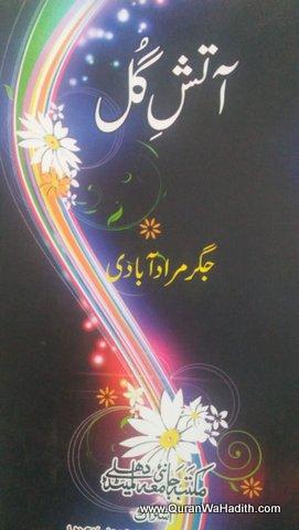 Aatish e Gul, آتش گل