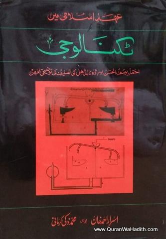 Ahad e Islami Mein Technology, عہد اسلامی میں ٹیکنالوجی