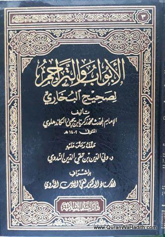 Al Abwab wa al Tarajim li Sahih al Bukhari