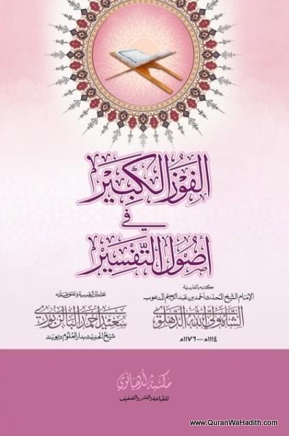Al Fauzul Kabeer Arabic, Maktaba Ludhyanvi, 2 Color, الفوز الکبير