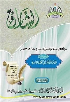 Al Ishraq Risala, Jamia Islamia Muzaffarpur Azamgarh, الاشراق رسالہ ماہانہ