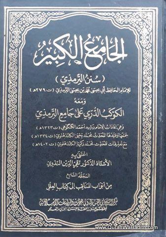 Al Jami al Kabir Sunan al Tirmidhi