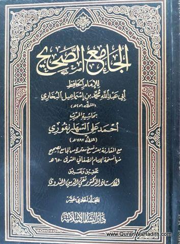 Al Jami al Sahih, 15 Vols, صحيح البخاري مع حاشية المحدث أحمد علي السهارنفوري