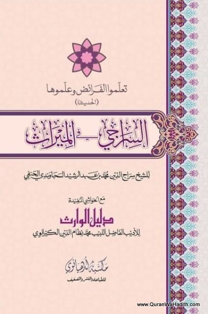 Al Siraji fil Miras