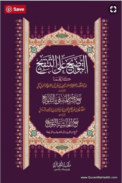 Al Tauzeeh Ala al Tanqih, Maktaba Ludhyanvi, التوضيح على التنقيح