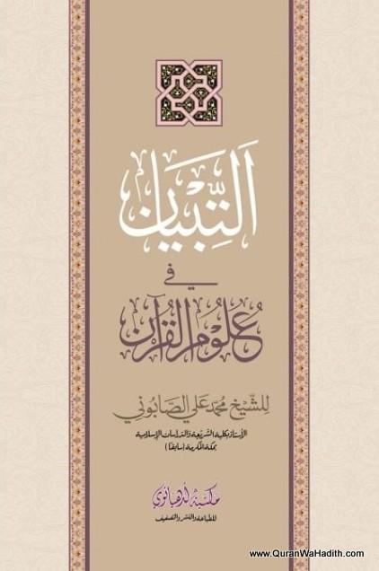 Al Tibyan fi Uloom ul Quran, Maktaba Ludhyanvi, 2 Color, التبيان فى علوم القرآن