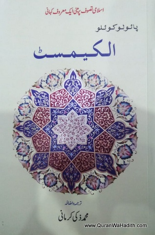 Alchemist Urdu Novel