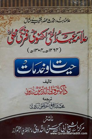 Allama Abdul Hai Lakhnavi Firangi Mahali, علامہ عبد الحئ لکھنوی فرنگی محلی