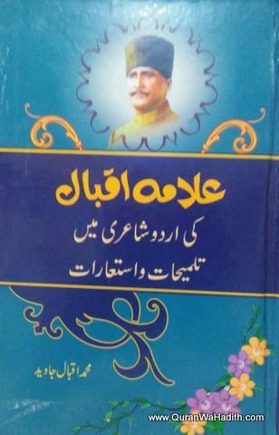 Allama Iqbal Ki Urdu Shayari
