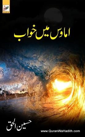 Amavas Mein Khwab, Fiction Novel, اماوس میں خواب، فکشن
