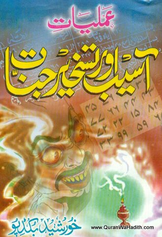 Amliyat Aaseb Aur Tashkeer e Jinnat, عملیات آسیب اور تسخیر جنات
