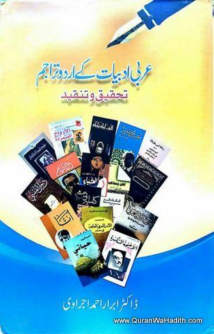 Arabi Adbiyat Ke Urdu Tarajim, Tahqeeq o Tanqeed, عربی ادبیات کے اردو تراجم, تحقیق وتنقید