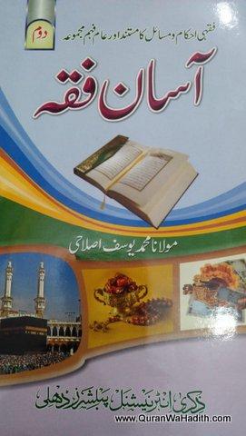 Asan Fiqah, 2 Vols, آسان فقہ