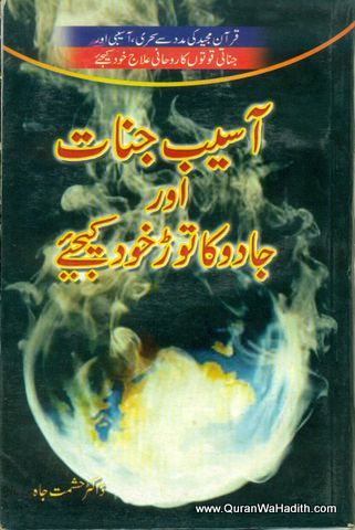 Aseb Jinnat Aur Jadu Ka Tod Khud Kijiye, آسیب جنات اور جادو کا توڑ خود کیجئے