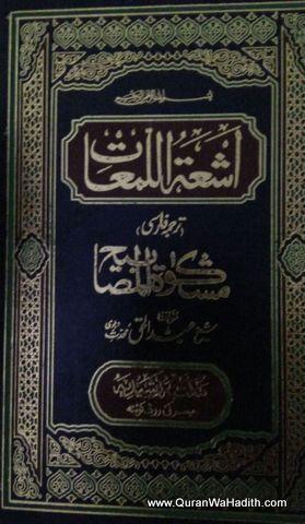 Ashatul Lumat Farsi