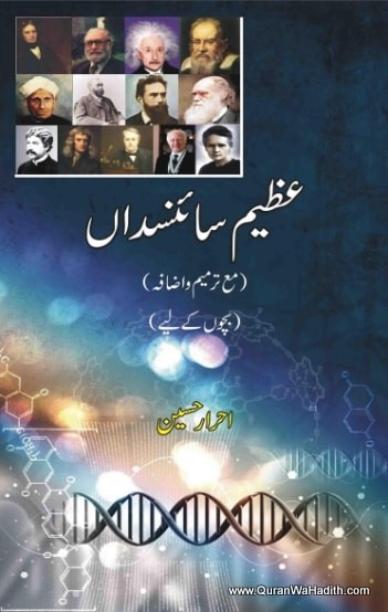 Azeem Sciencedan