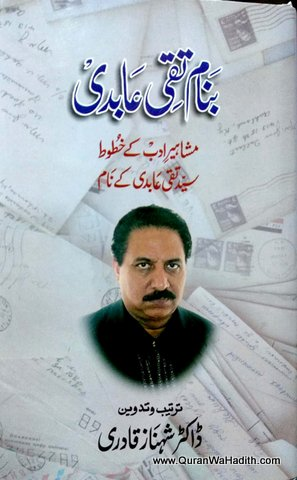 Banam Taqi Abedi, بنام تقی عابدی